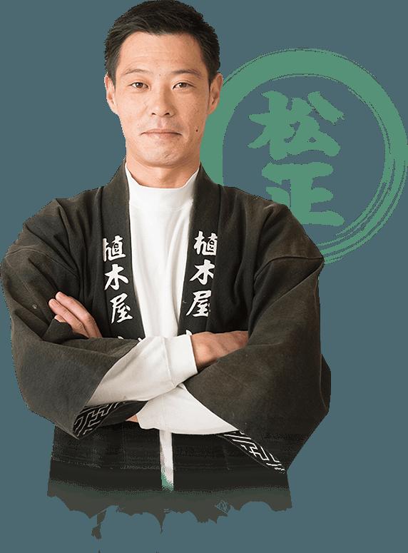 代表取締役 松倉 公亮