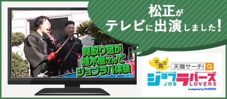 松正がテレビに出演しました!