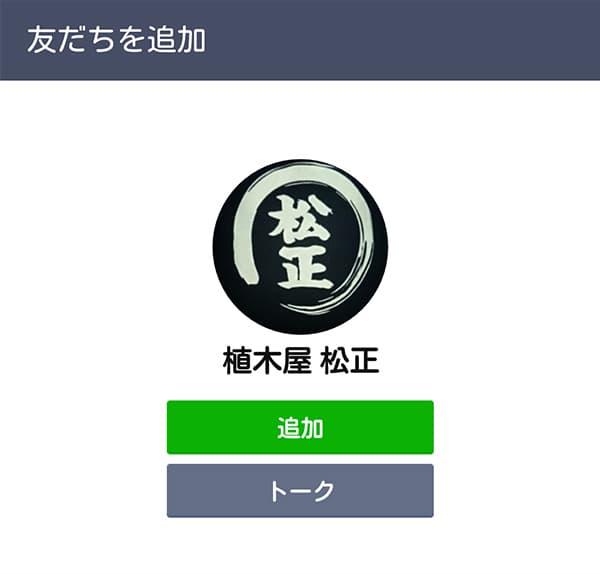 松正の画面が表示されるので、「追加」を押す。
